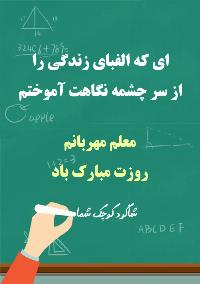 روز معلم مبارک آنلاین