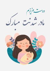 مادر شدنت مبارک