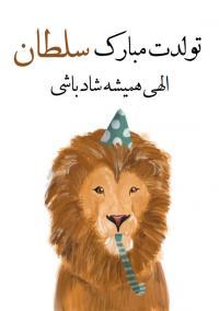 تولدت مبارک سلطان