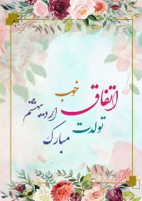 تبریک اردیبهشتی