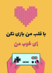 با قلب من بازی نکن