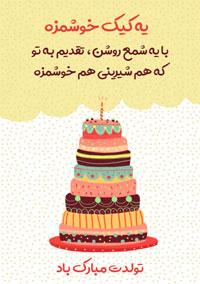 تبریک تولد کیک شیرین