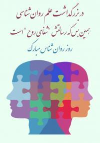 تبریک روز روان شناس و مشاور