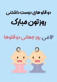 تبریک روز جهانی دوقلوها