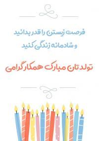 تبریک تولد به همکار