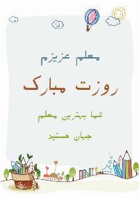 تبریک روز معلم مهد کودک