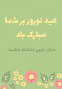 عید نوروز بر شما