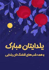 تبریک تلگرامی یلدا