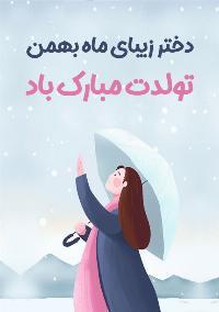 تبریک تولد دختر بهمن ماهی