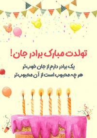 تولدت مبارک برادرم